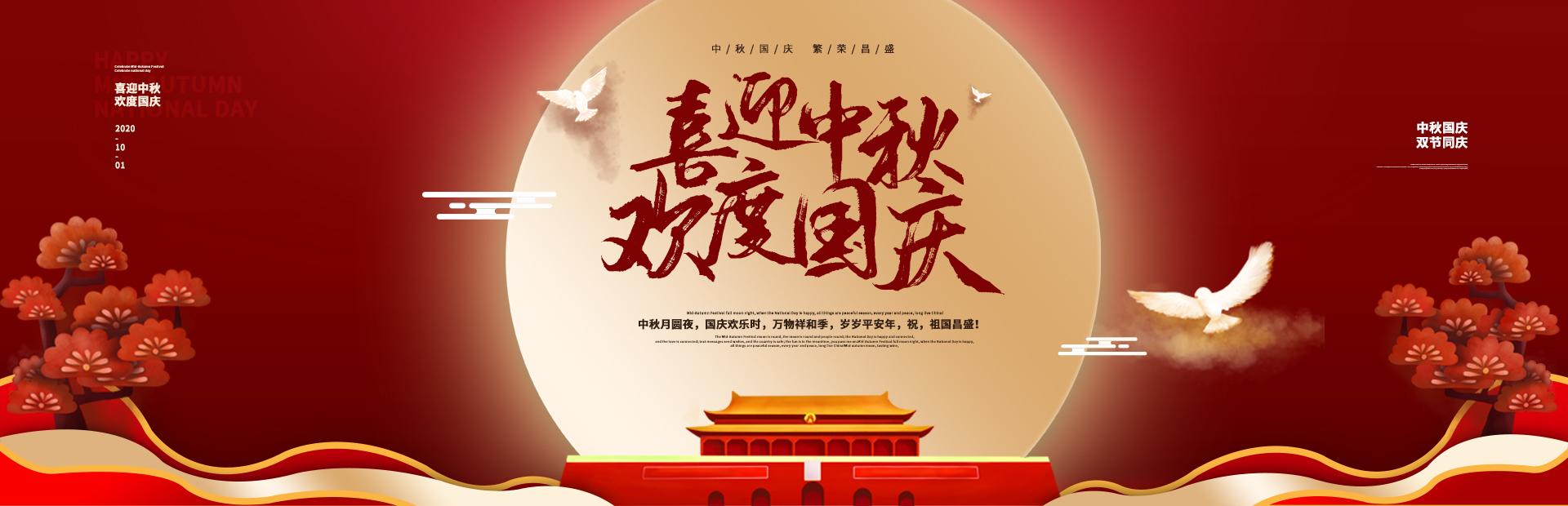 江西省春大地农业生态发展有限公司预祝新老客户中秋、国庆双节假期愉快!